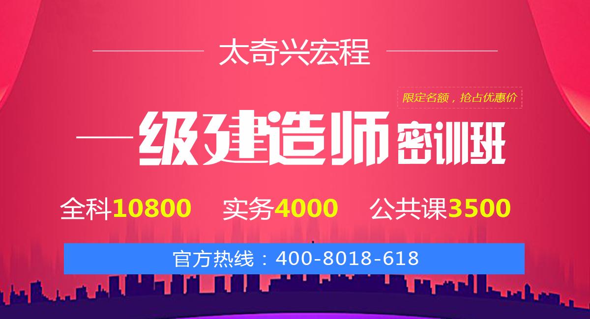 一建密训10800,实务4000,公共课3500