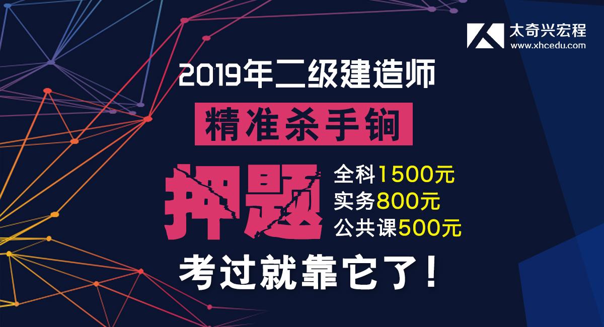 2019年二建押题班全科1500,单科800.500