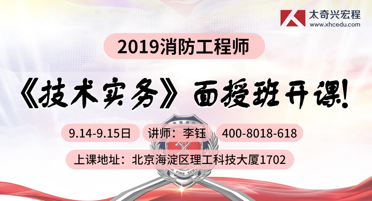 9.14.15消防技術實務上課