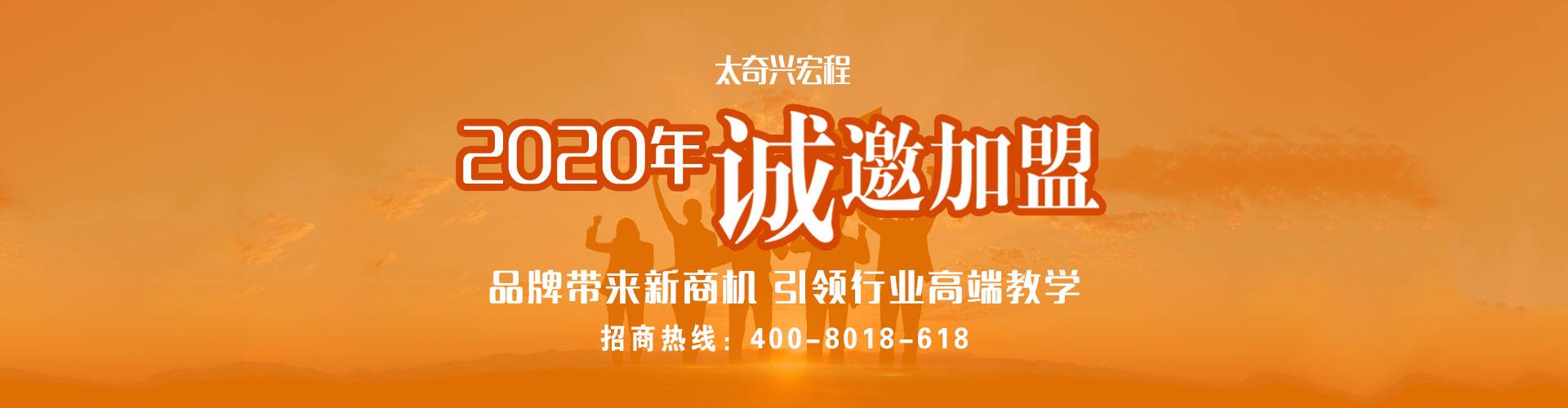 太奇兴宏程2020诚邀加盟