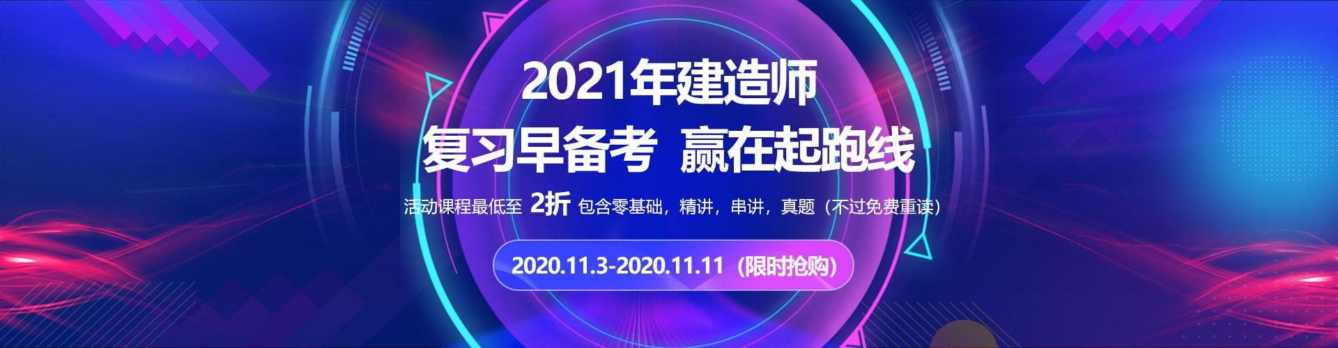 2021年建造师双十一班优惠 大放送